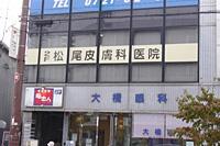 松尾皮膚科医院