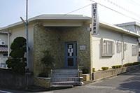 日沖貴望ケ丘診療所