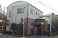 水野診療所