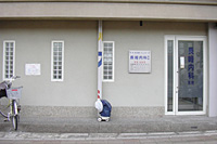 長崎内科医院