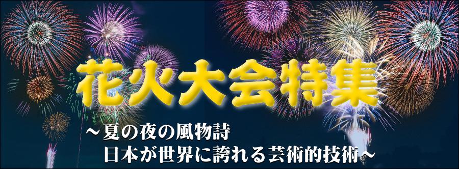 花火大会特集(8月)