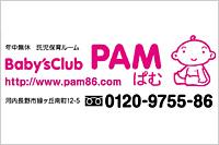 Baby'sClub PAMぱむ