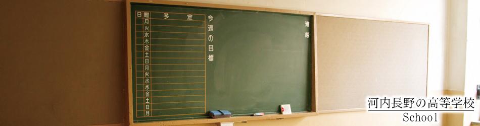 河内長野の高等学校