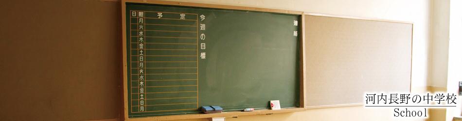 河内長野の中学校