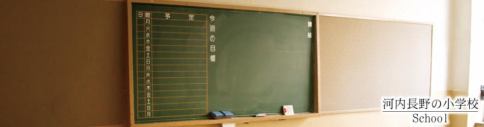 河内長野の小学校