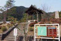 滝畑ふるさと文化財の森センター