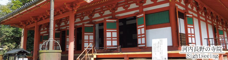 河内長野の寺院