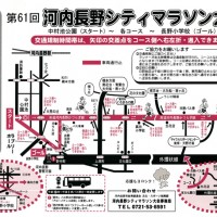 第61回河内長野シティマラソン交通規制