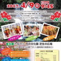 【イベント情報】奥河内とハワイの架け橋・・・第1回 Ulu Pua Meeting開催!