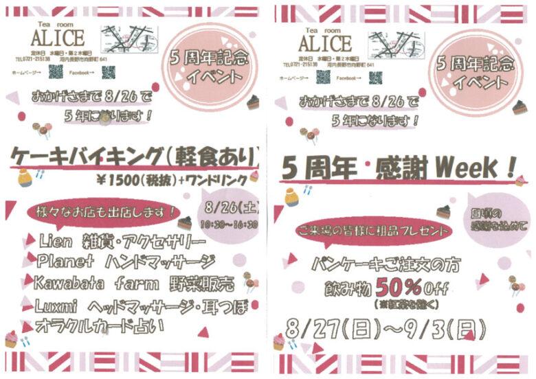 Tea room ALICE 5周年記念イベント開催!