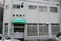 静間歯科医院