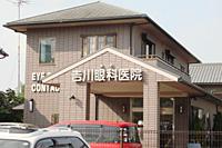 吉川眼科医院