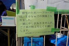 積雪処理が間に合わなく、ハーフマラソンは10kmに変更となりました。