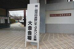 会場の長野小学校入口です。