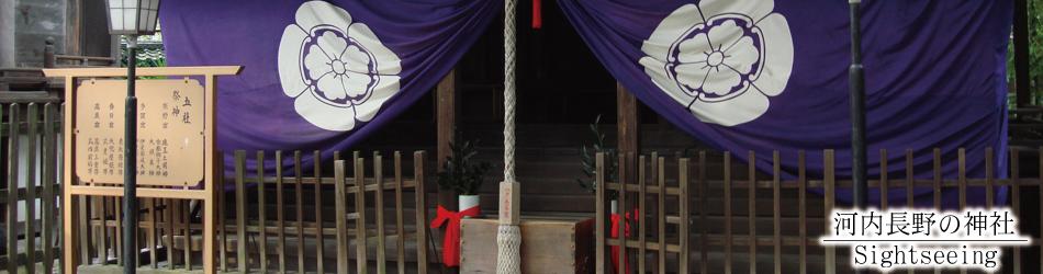 河内長野の神社