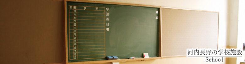 河内長野の学校施設
