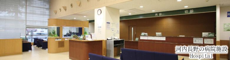 河内長野の病院施設